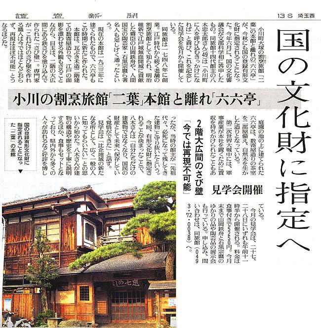 記事:国の文化財に指定へ