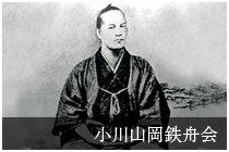 小川山岡鉄舟会