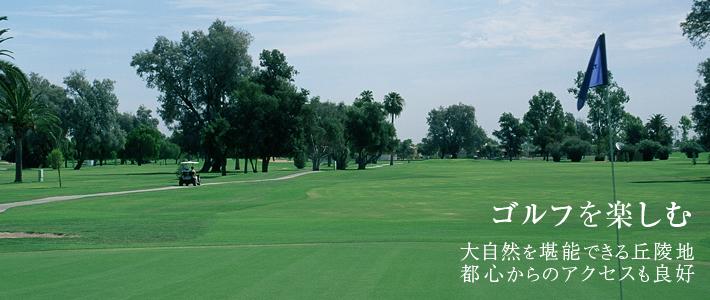 ゴルフを楽しむ 大自然を堪能できる丘陵地 都心からのアクセスも良好