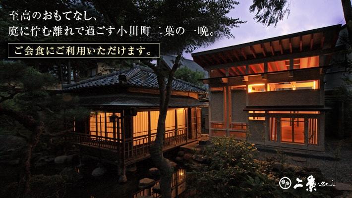 至高のおもてなし、 庭に佇む離れで過ごす小川町二葉の一晩。