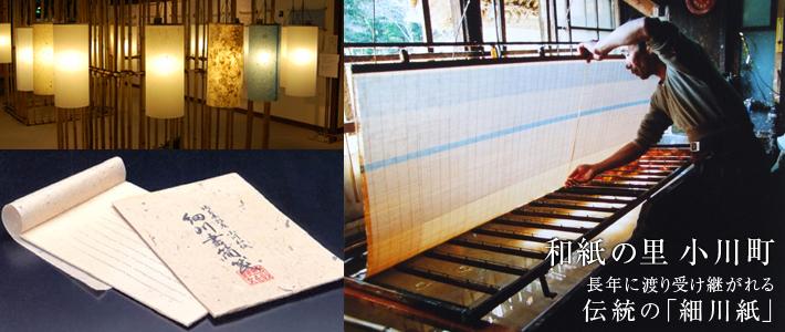 和紙の里小川町 長年に渡り受け継がれる伝統の「細川紙」