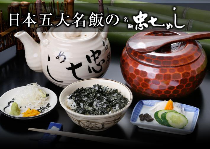 日本五大名飯の忠七めし