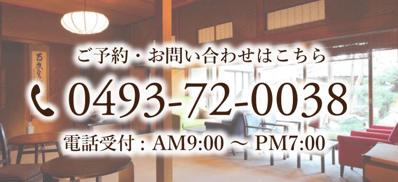 ご予約・お問い合わせはこちら 0493-72-0038 電話受付:AM9:00〜PM8:00