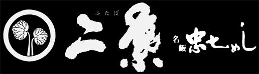 二葉・忠七めしロゴ