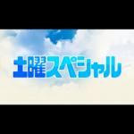 テレビ放映のお知らせ「あさこ・梨乃・幸の5万円旅」